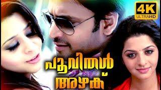 New Malayalam Full Movie 2017 # Malayalam 4k Movies # Malayalam Full Movie 2017 New Releases