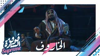 فوق السادة سوبريم | أبو السعيد ٢٠١٨ | الخروف