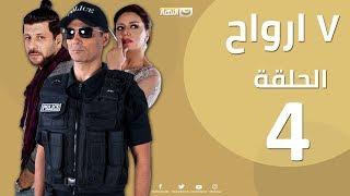Episode 4- Sabaa Arwah | الحلقة الرابعة 4 |  مسلسل سبع أرواح - 7  أرواح