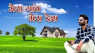 मेरा गांव मेरा देश | Mera Gaon Mera Desh | Let's Go With Sanjay