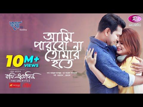 Xxx Mp4 Ami Parbona Tomar Hote L Tahsan Konal L Srabanti Chatterjee L Rtv Music L Movie Jodi Ekdin 3gp Sex