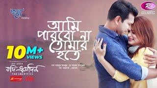 Ami Parbona Tomar Hote l Tahsan & Konal l Srabanti Chatterjee l Rtv Music l Movie - Jodi Akdin