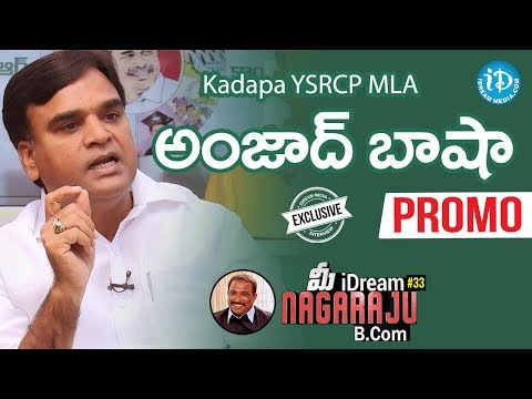 Kadapa YSRCP MLA Amjad Basha Exclusive Interview Promo మీ iDream Nagaraju B.Com 33