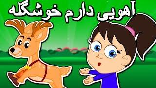اهویی دارم خوشگله فرار کرده زدستم | Tarane Kodakane | Persian Kids Songs | Ahoi Daram Khoshgele