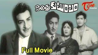 Vichitra Kutumbam Full Length Telugu Movie | NTR, Savitri | #TeluguOldMovies