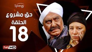 مسلسل حق مشروع - الحلقة 18 ( الثامنة عشر ) - بطولة عبلة كامل و حسين فهمي