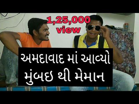 Over smart Guest in AHMEDABAD || હોશયારી ગુજરાત માં કરવી નહીં || Guest in Gujrat || Crazy Gujjus