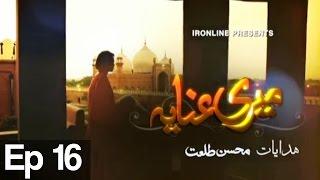 Meri Anaya - Episode 16 on Express Entertainment