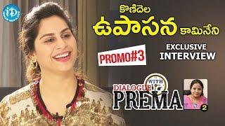 Upasana Ramcharan Exclusive Interview - PROMO 3 || Dialogue With Prema || Celebration Of Life #2