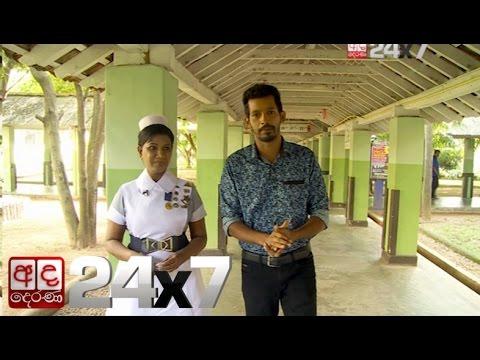The Other Side Episode 43 The National Hospital of Sri Lanka