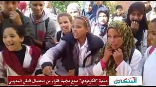 """فضيحة: جمعية """"الكردودي"""" تمنع تلاميذ فقراء من استعمال النقل المدرسي لأن ماعندهمش فلوس الشهر"""