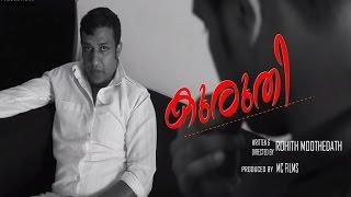 Kuruthi -കുരുതി |Malayalam Short Film 2016 HD