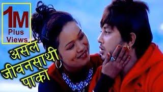 Sune Khabar Jiwan||सुने खबर जिवनसाथी असल पाको छौ रे||Full Song||Bindabasini Music_Shreyasi Chemjong
