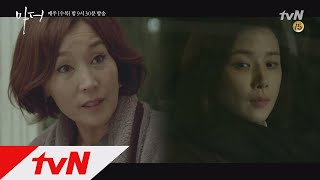 Mother [6화 예고] 이보영의 비밀을 알게 된 이혜영, '아이가 있다구..?' 180208 EP.6
