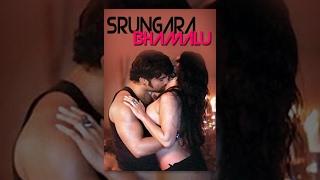 Srungara Bhamalu