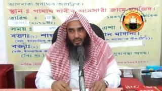 Bangla Waz: রমজান মাসে করনীয় (Activity of Ramadan Month) By Motiur Rahman Madani