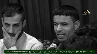 بالك تصاحب اليلمع    المهوال سعد المطيري    جلسة حبايب حفل زفاف عباس الزهيري الفضليه 2018