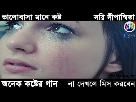 Sorry Dipannita | সরি দ্বীপান্নিতা | Official Music Video | Bangla new Heart touching sad song 2017