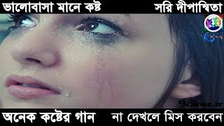 Sorry Dipannita | সরি দ্বীপান্নিতা | Official Music Video | Bangla new Heart touching sad song 2017