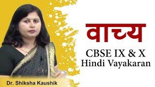 Vachya वाच्य Hindi Vayakaran for CBSE IX & X by Dr. Shiksha Kaushik