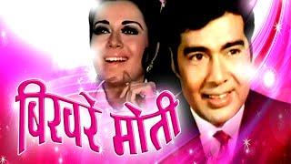 Bikhre Moti # Hindi Movies Full Movie # Bollywood Movies Full Movie (2016) Jeetendra,Babita