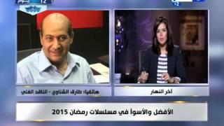 #اخر_النهار    الناقد الفنى طارق الشناوى يتحدث عن الاسوأ والأفضل فى مسلسلات رمضان