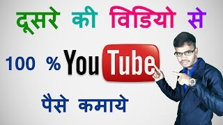 how to earn money from other youtube videos in Hindi