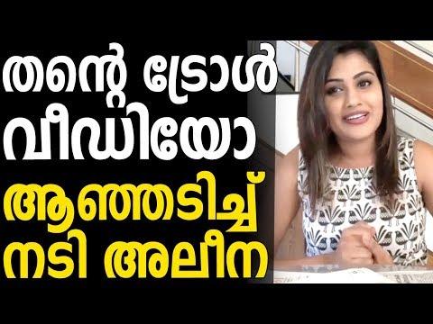Xxx Mp4 Malayalam Serial Bharya Actress Alina Padikkal Reacts Against The Troll Video 3gp Sex