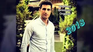 محسن لرستانی ( چطور دلت میاد )اهنگ جدید و خیلی زیبا  احساسی و عاشقانه