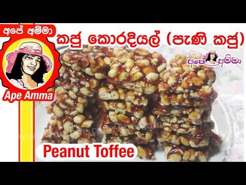 Xxx Mp4 පැණි කජු කජු කොරදියල් Pani Kaju Recipe In Sinhala By ApeAmma 3gp Sex