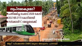 DMRC to leave Light Metro ; Kozhikode Uncertainty over Light Metro project continues