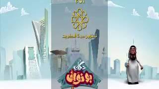 عبدالسلام محمد -  تتر مسلسل  دكان بو نواف (النسخه الاصليه) | 2016