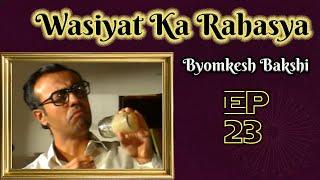Byomkesh Bakshi: Ep#23 - Wasiyat Ka Rahasya
