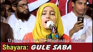 Gule Saba Naat All India Mushaira Phulwaria Sitamarhi Bihar 2018 JK Mushaira Media