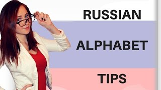 Russian alphabet – How to learn Cyrillic – Russian ABC for beginners