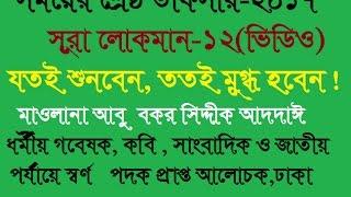 Bangla waz 2017 Abubakar Siddique