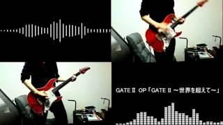 GATEⅡ OP 「GATE Ⅱ 〜世界を超えて〜」 弾いてみた 【岸田教団&THE明星ロケッツ】