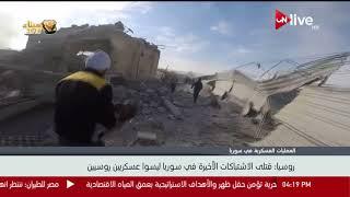 موسكو: قتلى الاشتباكات الأخيرة في سوريا ليسوا من عناصر القوات المسلحة الروسية