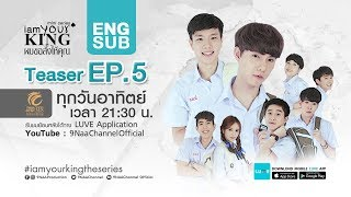 Teaser  EP.5 The last memory  I AM YOUR KING ผมขอสั่งให้คุณ【Official】