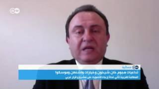 مسائية DW: هل تتحدى واشنطن موسكو وتقوم بخطوات عسكرية في سوريا بعد الهجوم الكيماوي؟