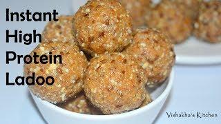 बिना घी और चीनी  से  हाई प्रोटीन लडडु | Sugar Free High Protein  Weight Loss Laddu