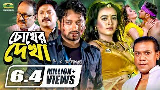 Chokher Dekha | HD1080p | Symon Sadik | Ahona | Shatabdi Wadud  | Bangla Movie