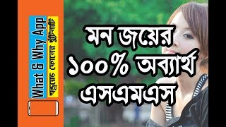 Bangla SMS- Best SMS in Bengoli। HD
