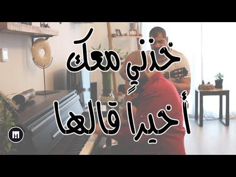 خدني معك Islak Mendil & اخيراً قالها MashUp Maan Hamadeh