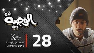 مسلسل الوصية | الحلقة الثامنة والعشرون | AL Wasseya Episode 28