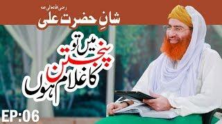 Shan e Hazrat Ali   Main To Punjtan Ka Ghulam Hoon Ep 06 – Muharram Special – Madani Channel