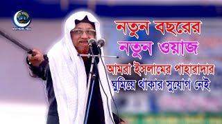 Bangla Waz Mahfil 2018 নতুন বছরের সেরা ওয়াজ Allama Junaid Al Habib New Waz 2018