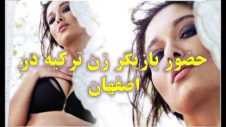 بازیگر زن ترکیه در اصفهان مقابل دوربین کارگردان ایرانی رفت