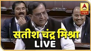 सवर्ण आरक्षण बिल पर राज्यसभा में बहस LIVE | ABP News Hindi