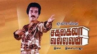 Rare Videos Kamal Hassan Sakalakala Vallavan Movie Velli Vizha